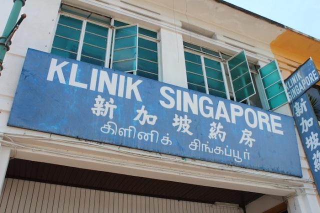 Banking on the brand: Klinik Singapore, Little India.
