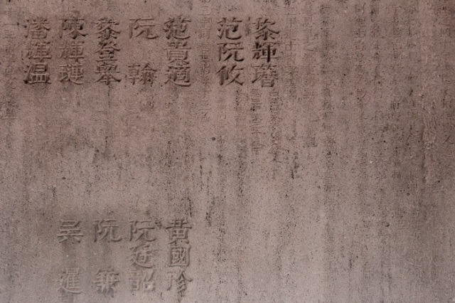 Names of successful takers of the Imperial Examinations, Văn Miếu (文廟 - Temple of Literature).