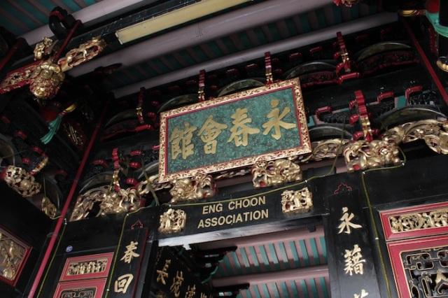 Eng Choon Association