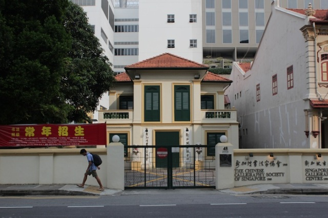 Chinese Calligraphic Society of Singapore