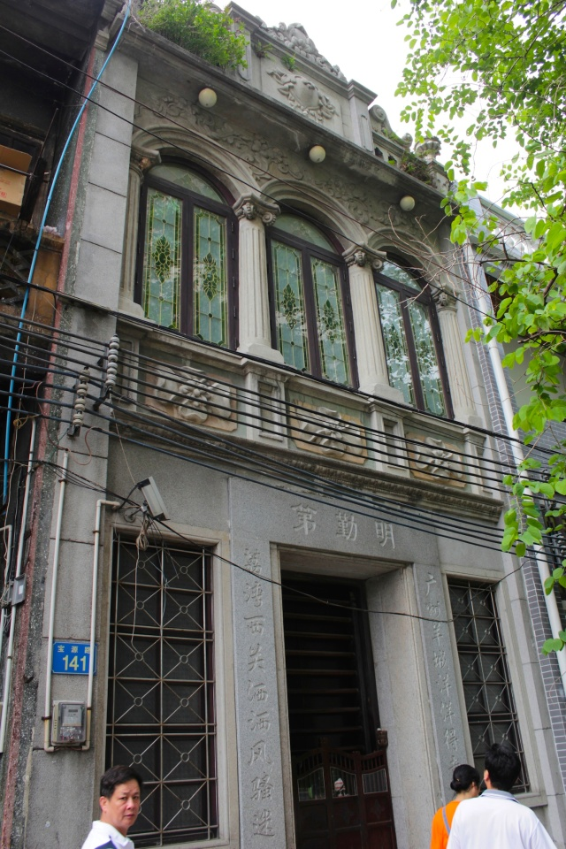Cross between a shophouse residence and Xiguan residence in the Old Town.