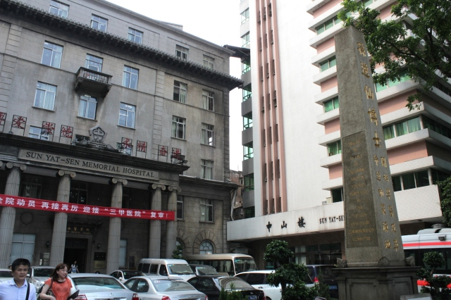 Sun Yat Sen Memorial Hospital