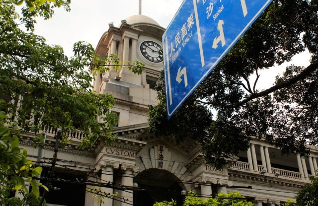 The Canton Custom House (1914) is the oldest surviving Customs House in China.  Note an ideal view - but then there isn't really an ideal angle to capture it today.