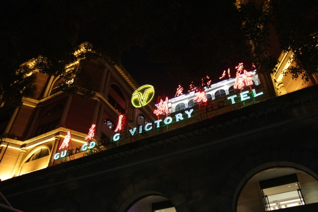 The front of the Guangdong Victory Hotel West Wing, at night... missing a few letters.