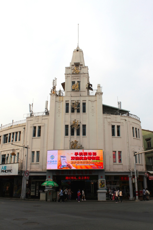 The Art Deco Siming Cinema, probably built in the 1930s.