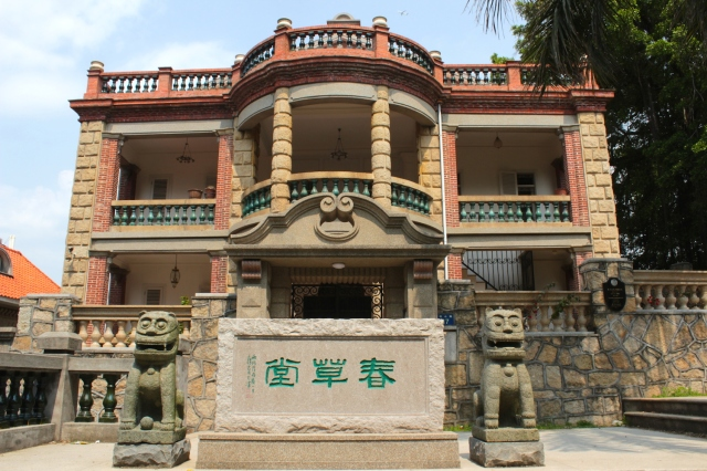 Chuncao Mansion 春草堂 (1933).
