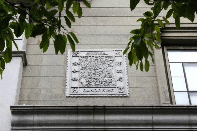 "Close-up of His Majesty's ""candarin"" stamp, on the General Post Office Facade."
