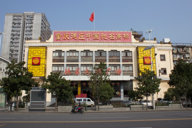 A Chinese restaurant - the outline of the original German building is still visible.