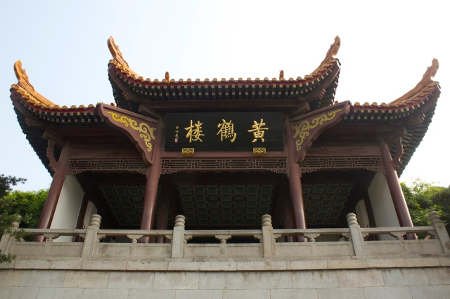 Wuchang is known for the Yellow Crane Tower 黃鶴樓. First built in 223 A.D. and successfully rebuilt, it is one of China's four great towers, featuring in Chinese literature across the ages.