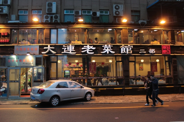 Old Dalian Restaurant 大連老菜館, serving traditional Dalian dishes, particularly seafood.