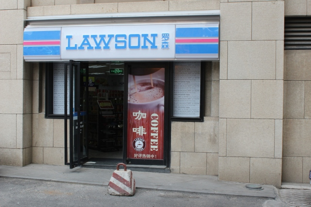 As if we need any other reminder of Japan's influence on the city - Lawson, a Japanese convenience store chain.