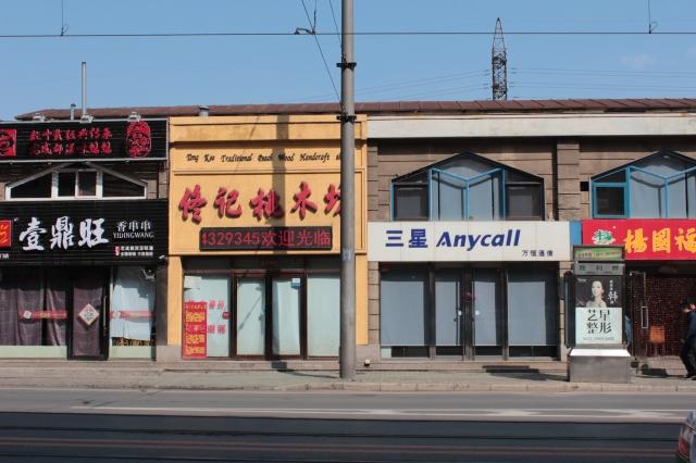 Japanese style shopfronts.
