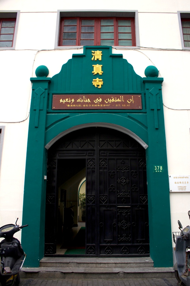 Down the street is the Fuyou Street Mosque.