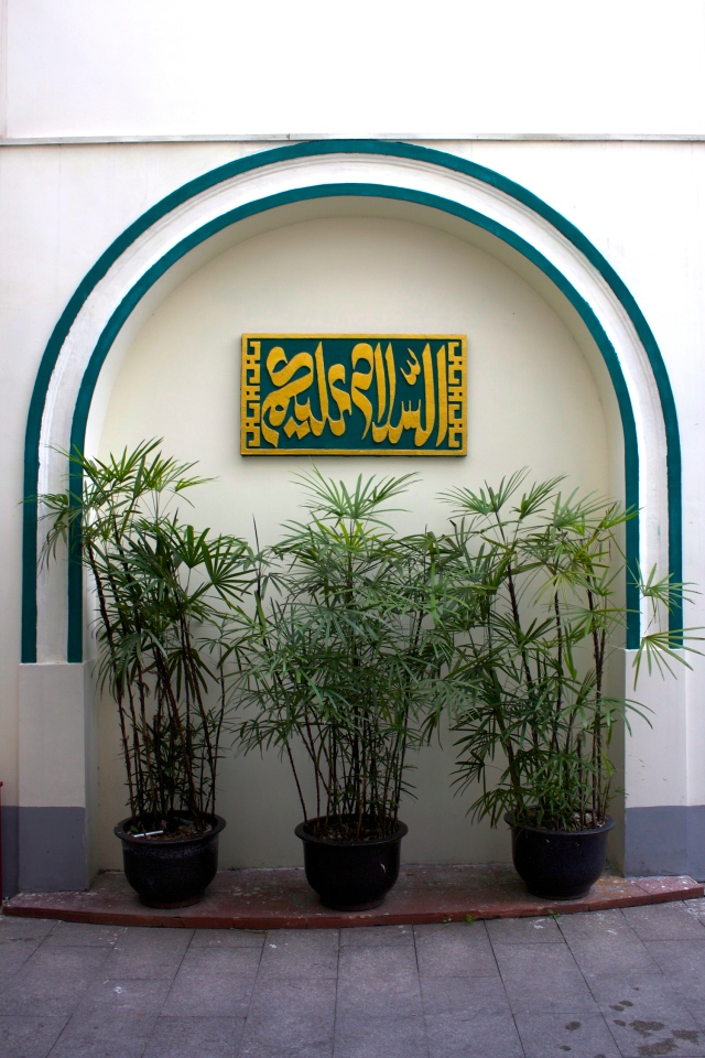 Interior of the Mosque, with its Arabic script.