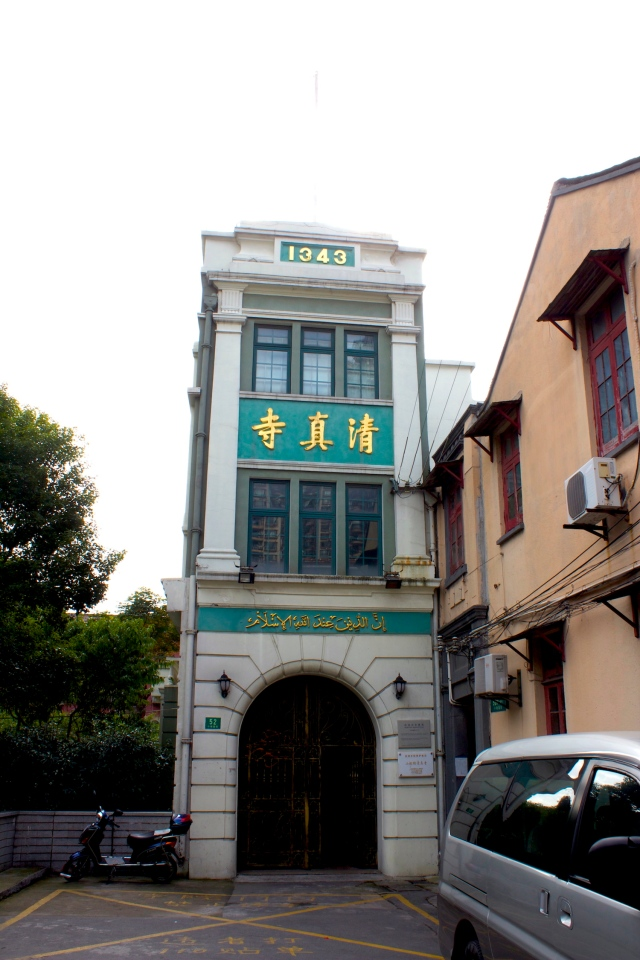 The Little Peach Garden Mosque 小桃園清真寺