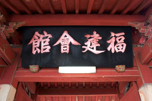 Unique to Nagasaki, and betraying the Hokkien origins of its Chinese peoples, there is a Hokkien Huay Kuan in its hsitoric Chinese settlement.