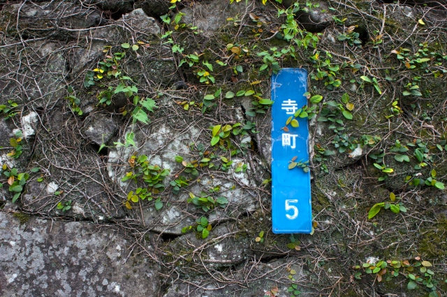 A subtle street sign marks out Teramachi - the temple trail which pilgrims of old used to walk.