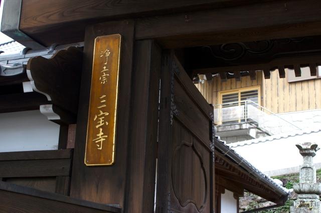 Sanpou-ji 三宝寺
