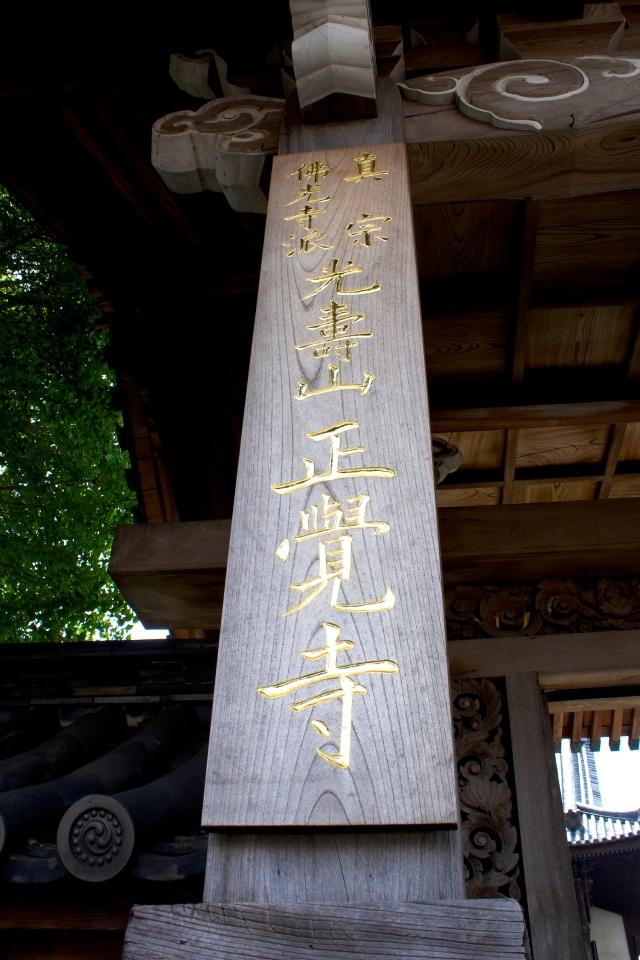 Shokaku-ji 正覺寺