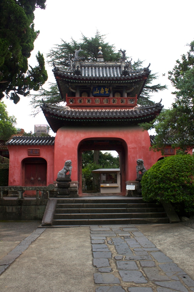 Soofukuji, built in 1629 by monks from the Fujian province.
