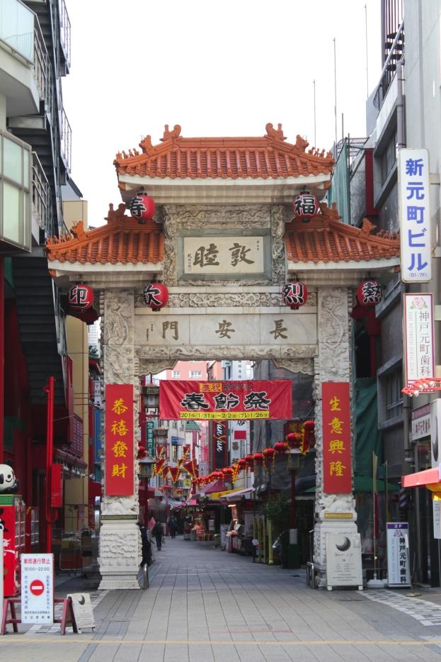 Kobe Chinatown 南京町