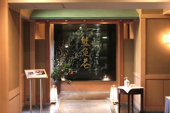Yugyoan Tankuma is a Kyoto-style Kaiseki restaurant.