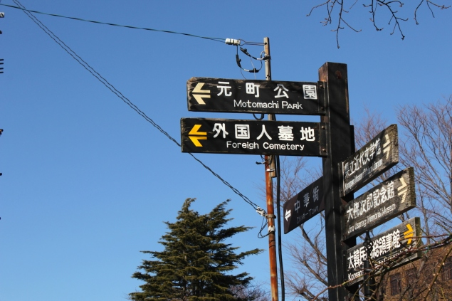 The way to the Foreign Cemetery in Yamate.