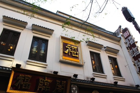 Facade of restaurant establishment.