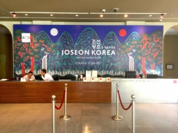 JOSEON KOREA - COURT TREASURES & CITY LIFE, 22 Apr - 23 Jul. Just in case you didn't get my hint to come see the exhibition already!!