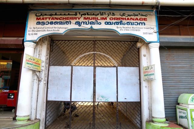 7 - Mattancherry Muslim Orphanage