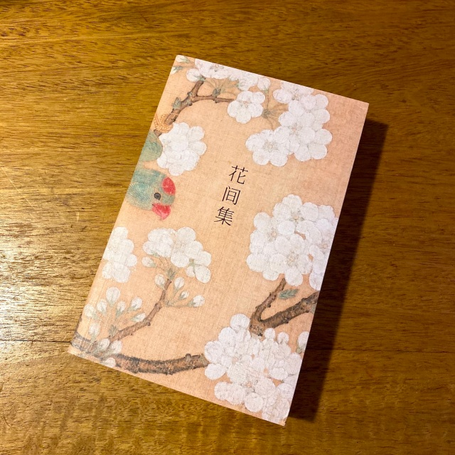 31 - Hua Jian Ji